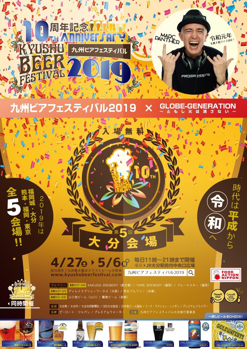 九州ビアフェスティバル2019大分フライヤーデザイン