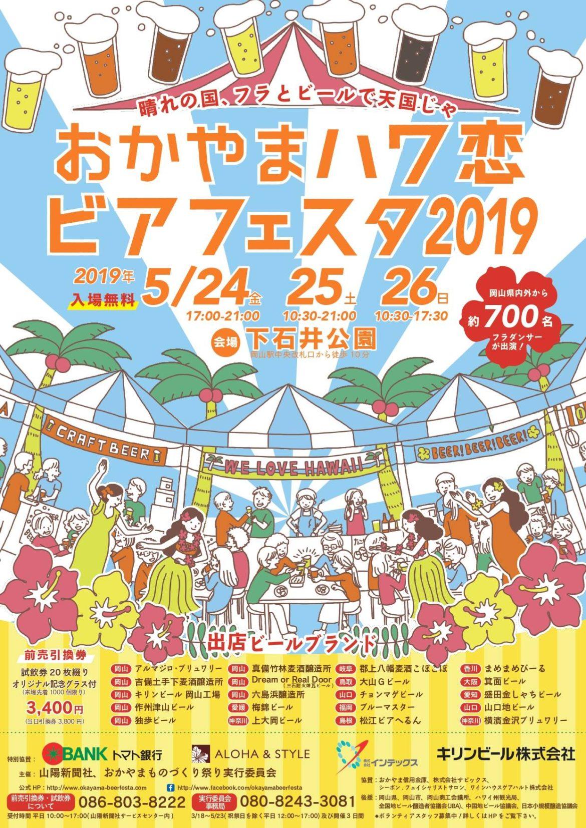 おかやまハワ恋ビアフェスタ2019