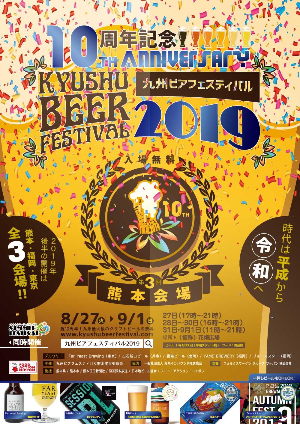 九州ビアフェスティバル2019熊本ポスター