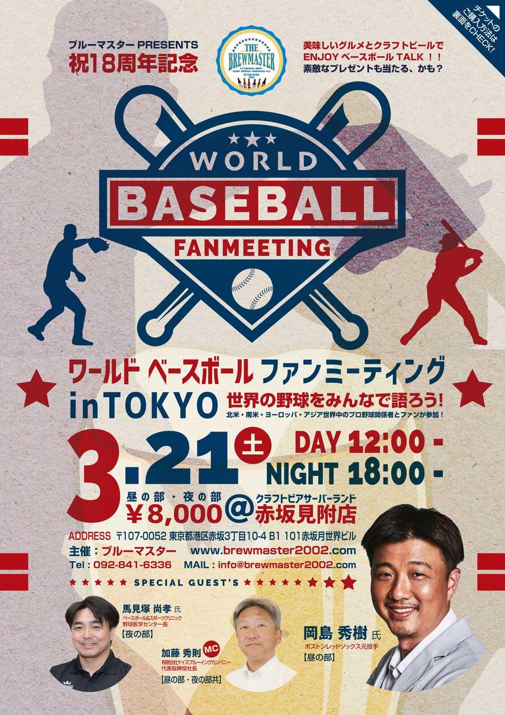 ワールド ベースボール ファンミーティングinTOKYO