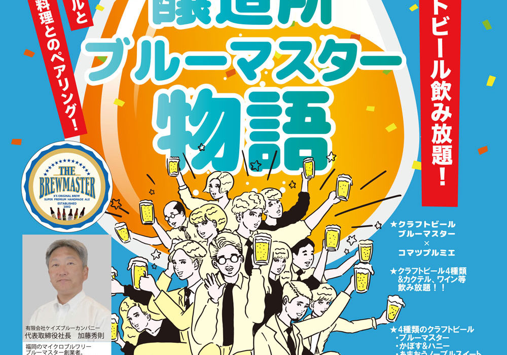 THE BREWMASTER with COMATSU Premier 城南区醸造所 ブルーマスター物語